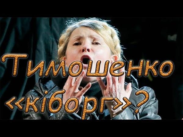 Тимошенко кіборг