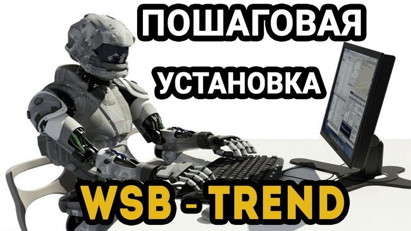 УСТАНОВКА WSB TREND.Обновленный Wall Street Bot.