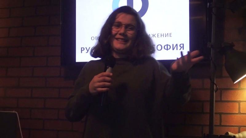 Симпозиум Русская философия в России и мире / Молодые Философы