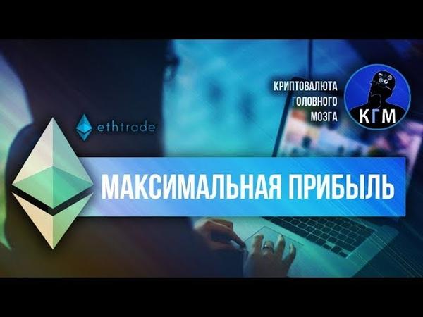 Как сделать Максимальную прибыль в EthTrade. Инвестиции в Ethereum