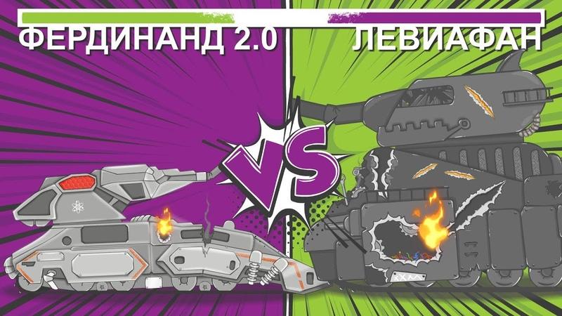 Фердинанд 2 0 vs Машина Смерти Мультики про танки Глава 15 wot