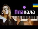 KAZKA ПЛАКАЛА ● караоке PIANO KARAOKE ● ᴴᴰ НОТЫ MIDI