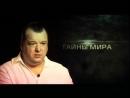 Тайны мира с Анной Чапман. Завещание древних славян. Выпуск 89