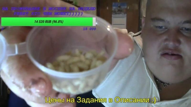 Мегатреш: Гриша пожирает сырые яйца, селедку, опарыши, и лук