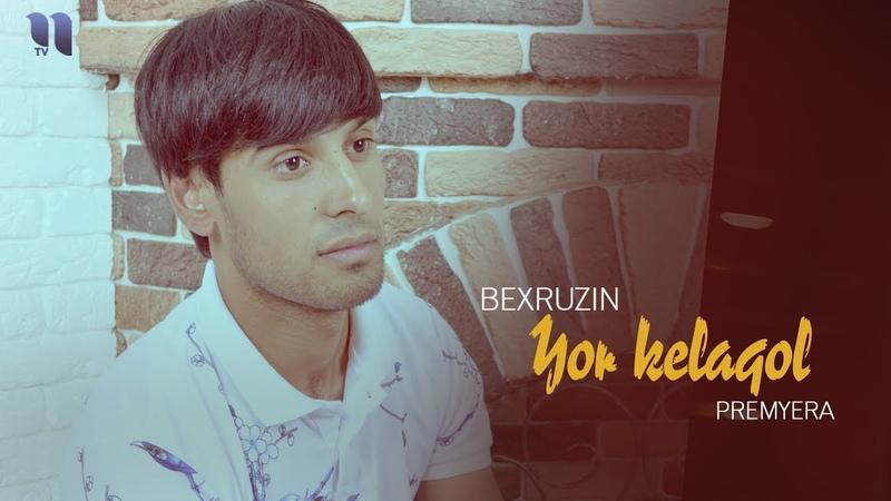 Bexruzin - Yor kelaqol | Бехрузин - Ёр келақол (music version)