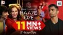 Haaye Oye - QARAN ft. Ash King | Elli AvrRam |