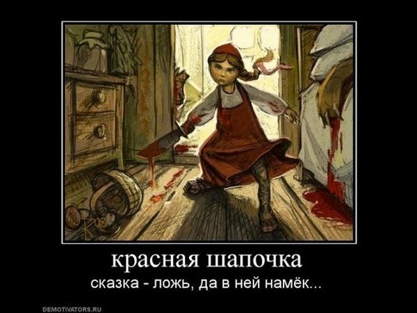 про красную шапочку. весёлые картинки и карикатуры. часть 2