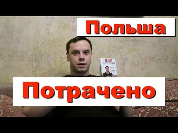 Почему я вернулся из Польши в Украину? Стоит ли уезжать в Польшу? Вернулся из Европы