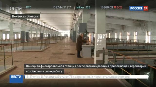 Новости на Россия 24 • Донецк избежал питьевого коллапса