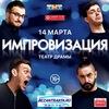 Шоу ИМПРОВИЗАЦИЯ в Саратове 14 марта