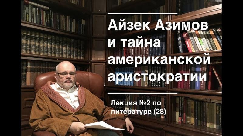 028. Айзек Азимов и тайна американской аристократии
