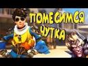 🎮 Overwatch 4 🔥 СОЛО покатушки в клевую игрущку 14 сезон 🔥