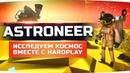 JOVE И HARD PLAY ВЫЖИВАЮТ В СУРОВОМ КОСМОСЕ ● Astroneer