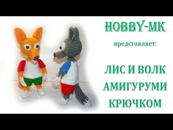 Лис и волк амигуруми ч.1 (авторский МК Светланы Кононенко)