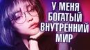 БОГАТЫЙ ВНУТРЕННИЙ МИР - ДЛЯ БЫДЛА (feat. Либерли) | Харизматичный Демон