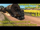 ETS 2►С.Р. Байкал R20► Куйтун – Якутск (ч. 16)