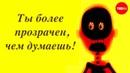 Ты более прозрачен, чем думаешь - Саджан Саини (TED-Ed на русском)