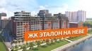 ЖК Эталон на Неве - 600 метров от метро и виды на Неву! Видеообзор места строительства