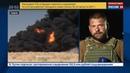 Новости на Россия 24 Солдаты Асада деблокировали базу ВВС в Дейр эз Зоре