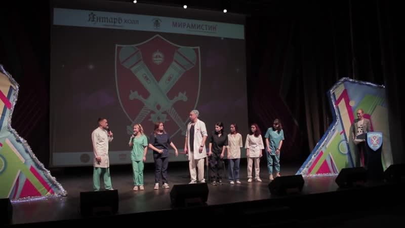 Команда КВН Сборная медицинского института