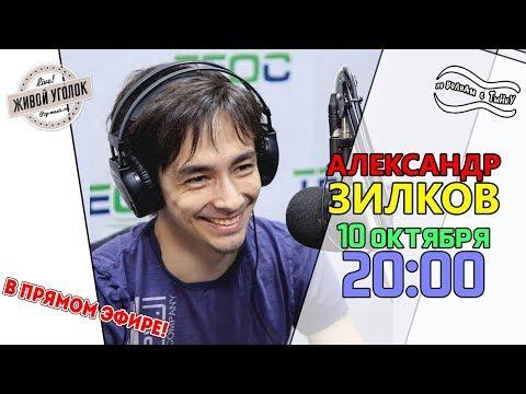 По Волнам с Тынку В гостях Александр Зилков Нескучный саунд