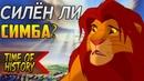Король Лев: Почему Симба не боец? (теория)