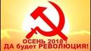 Даешь революцию 2018 Ответ почему коммунисты капиталисты