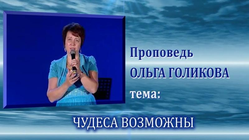 Чудеса возможны. Ольга Голикова. 22.07.2012