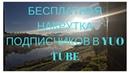 Бесплатная накрутка подписчиков в YUO TUBE