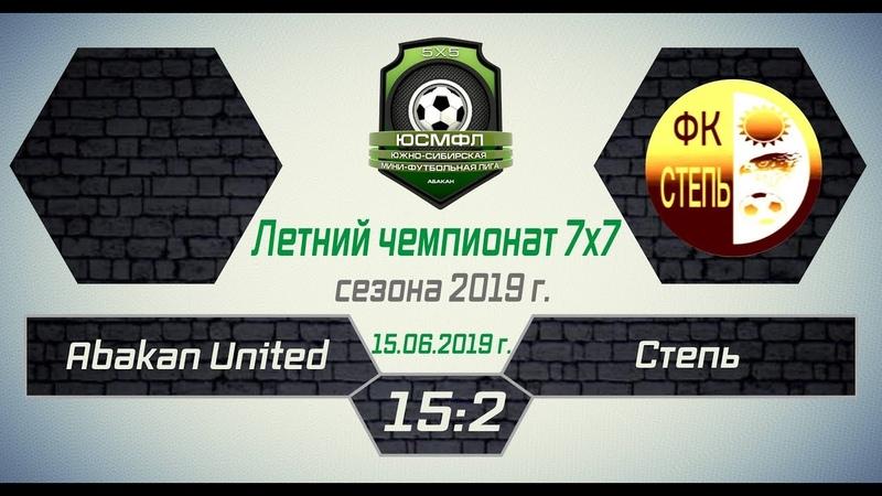 Летний чемпионат ЮСМФЛ 7х7 2019. Abakan United - Cтепь 152, 15.06.2019 г. Обзор голов