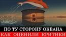 По ту сторону океана 2016 - обзор критики фильма