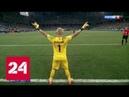 Тренер сборной Хорватии пообещал устроить россиянам тяжелую игру - Россия 24