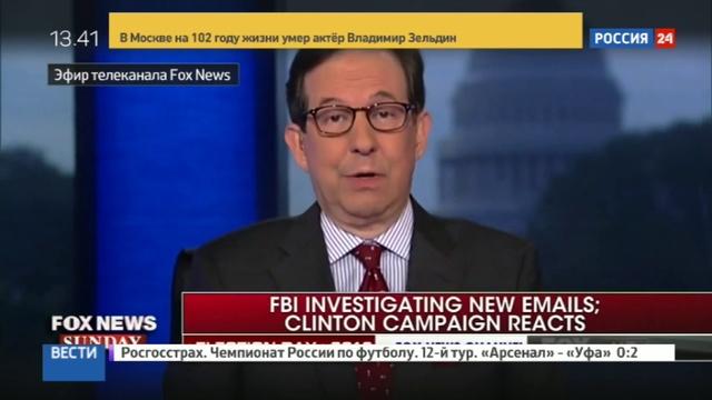 Новости на Россия 24 • ФБР получило ордер на просмотр электронных писем в деле Клинтон