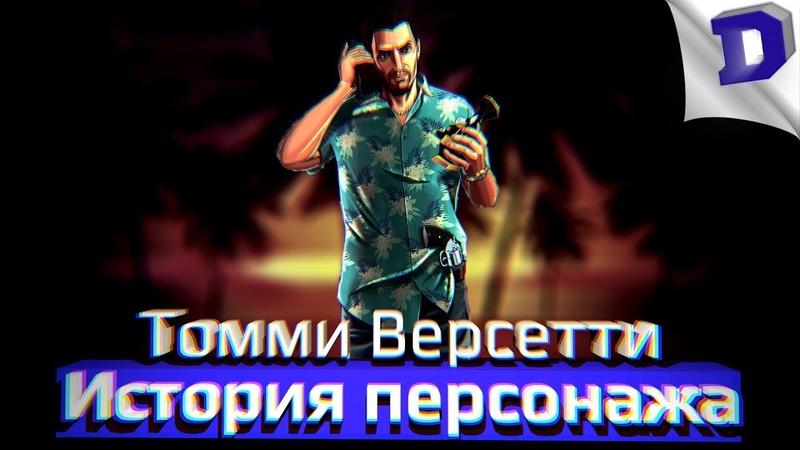 ИСТОРИЯ ПЕРСОНАЖА ТОММИ ВЕРСЕТИ GTA VICE CITY