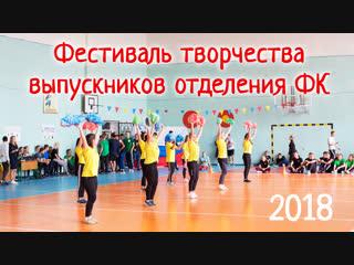 Фестиваль творчества выпускников отделения ФК 2018