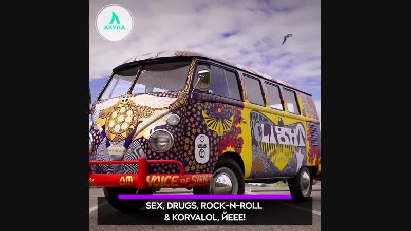 Автобус к юбилею Вудстока | АКУЛА