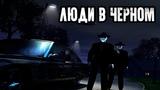 Встречи с НЛО - Люди в черном