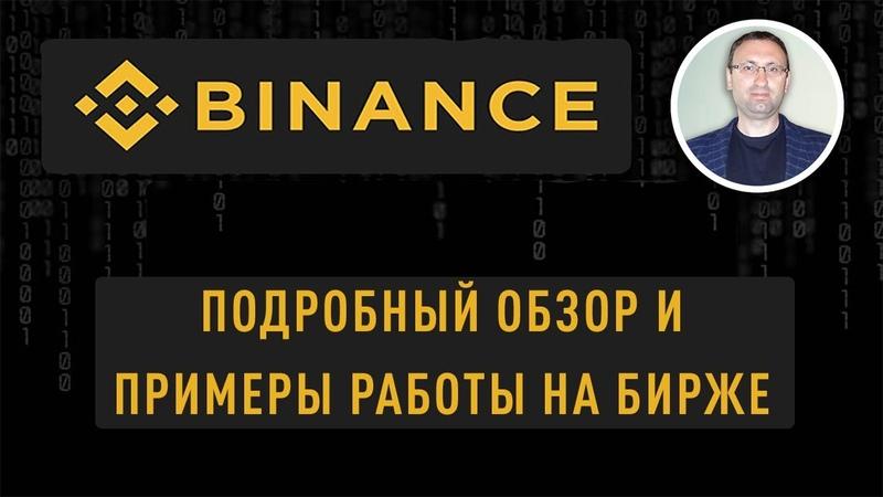 Binance - подробный обзор и примеры работы на бирже