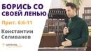 Константин Селиванов 09.12.18 Борись со своей ленью