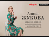 Алика Жукова: Бьюти-новинки недели