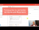 Создание и настройка чат-ботов для Вконтакте