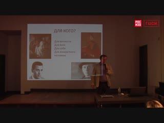 Лекция Павла Суркова - Проблема текста в современной культуре