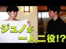ジュノ(2PM)が一人二役、あなたの恋のお相手は?/映画『薔薇とチュー1
