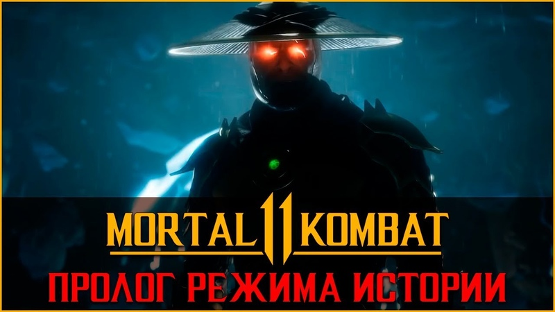 Mortal Kombat 11 – Пролог Режима Истории | Official Story Prologue Trailer