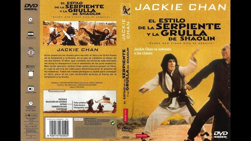 El estilo de la serpiente y la grulla de Shaolin - Jackie Chan, Nora Miao Hsiu, Kam Kong, (1978)