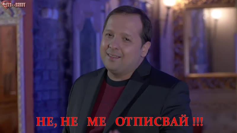 Емир Хабибович Не ме отписвай