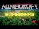 Прохождение minecraft pe 1