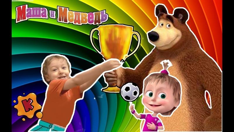 Sweetbox Маша и Медведь Футболисты!