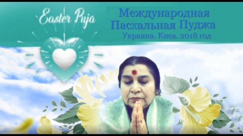 Маленький рассказ о встрече сахаджа йогов на Международной Пасхальной Пудже 2018 (Украина, Киев)