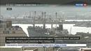 Новости на Россия 24 • Власти Приморья помогут морякам судна Каролина Винд вернуться из ОАЭ домой